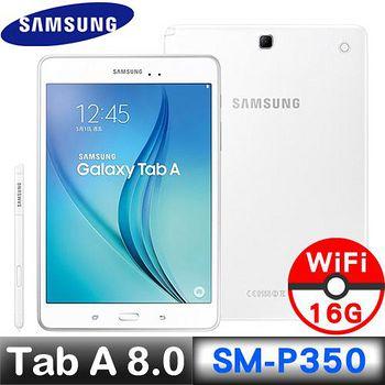 Samsung 三星GALAXY Tab A 8.0 16GB WIFI版 SM-P350 8吋 四核心 白 【送觸控筆+貼+耳機+16G卡】
