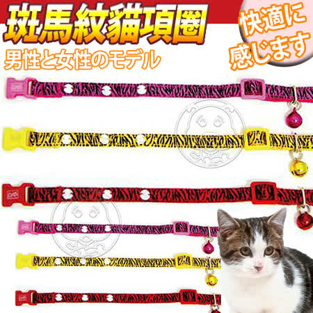 【好物推薦】gohappy台灣DABPET》可愛貓咪斑馬紋貓項圈M號(三款顏色)效果好嗎愛 買 網 路