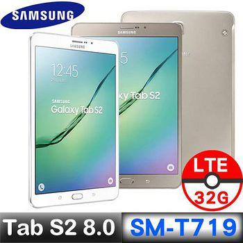 SAMSUNG 三星 Galaxy Tab S2 8.0 8吋LTE 八核心平板 3G 32GB(SM-T719) 金/白【送9H鋼化玻璃貼+皮套+耳機】