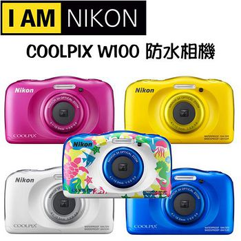 NIKON COOPIX W100 防水相機 (公司貨)-送 32G+原廠電池+自拍棒+漂浮手腕帶+讀卡機+清潔組+保貼