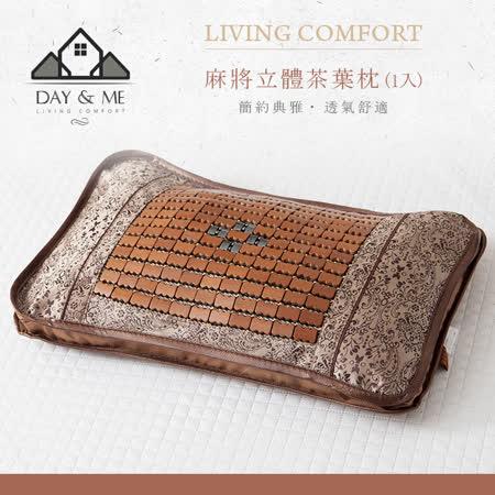 Day&Me 麻將立體茶葉枕(1入)