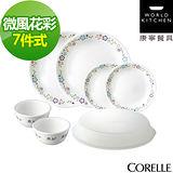 【美國康寧 CORELLE】微風花彩7件式餐盤組-G03