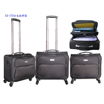 LK-173 公文拉桿行李箱