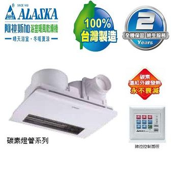 阿拉斯加 968-SKN浴室暖風乾燥機 線控面板