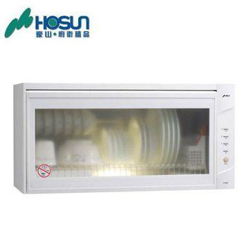 豪山 FW-8880懸掛式熱烘烘碗機 白色 80CM