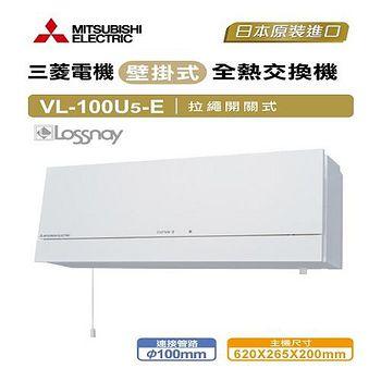 三菱 VL-100U5-E 壁掛式全熱交換機 220V
