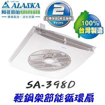 阿拉斯加 SA-398D輕鋼架DC直流變頻節能循環扇 100V-240V