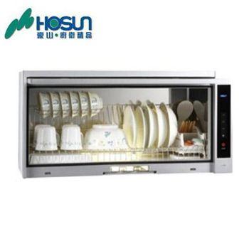 豪山 FW-8909懸掛式烘碗機臭氧+紫外線功能 銀色 80CM