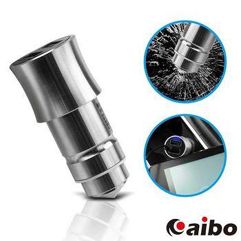 aibo AF605 車窗擊破器 雙USB不鏽鋼車用充電器 (3.1A)