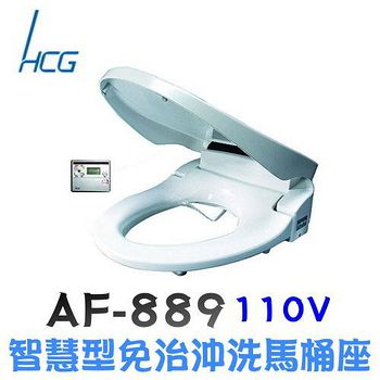 和成 AF889生物能溫烘無線遙控免治馬桶座 43CM