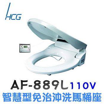 和成 AF889L生物能溫烘無線遙控免治馬桶座 46CM