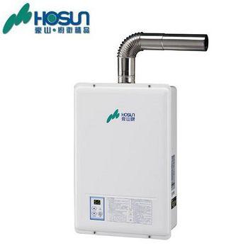 豪山 H-1385屋內強制排氣大廈型熱水器 13L