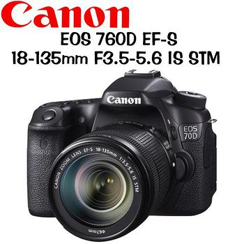 CANON EOS 760D 18-135mm STM (公司貨) -送UV保護鏡+保護貼