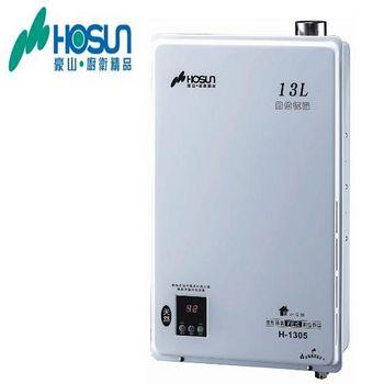 豪山 H-1305FE屋內大廈型強制排氣熱水器 13L