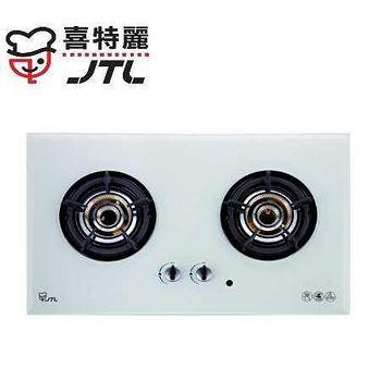 喜特麗 JT-2208A 雙口雙內焰玻璃檯面爐 白色玻璃