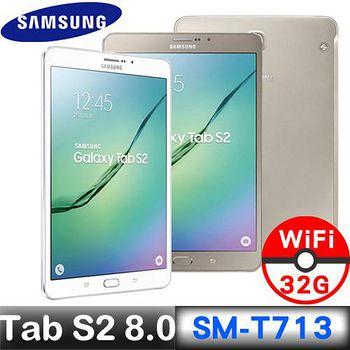 Samsung Galaxy Tab S2 8.0 8吋Wifi 3G/32G 雙四核平板(SM-T713) 金/白【送專用皮套+9H鋼化玻璃貼+耳機】