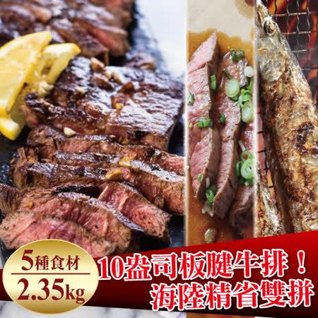 【寶島福利站】板腱牛排海陸雙併烤肉組(2.35kg+-10%)含運