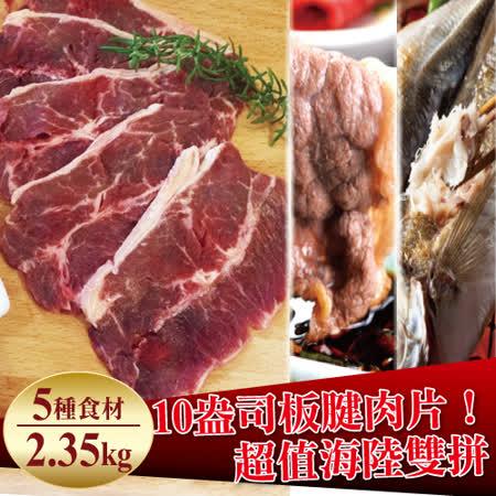 【寶島福利站】板腱烤肉片海陸雙併烤肉組(2.35kg+-10%)含運