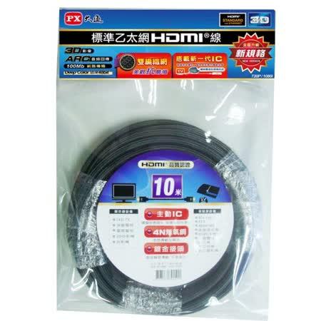 《PX大通》 HDMI10M 標準乙太網傳輸線 HDMI-10MM