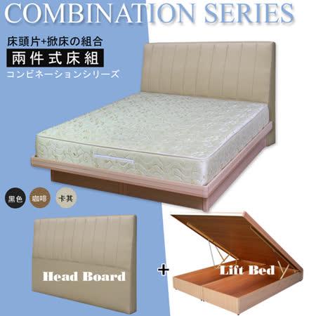 【HOME MALL-時尚條紋】單人3.5尺床頭片+掀床架(6款組合)