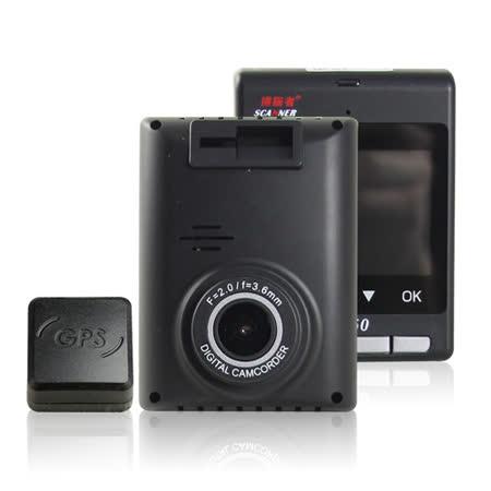 掃描者 A50 行車紀錄器+GPS測速軌跡天線(贈32Gc10記憶卡+免費基本安裝)