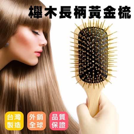 【台灣製造】櫸木長柄黃金梳