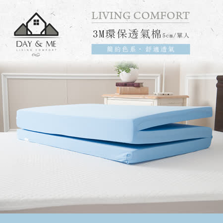 Day&Me 3M 5cm環保透氣棉床墊 單人 藍色