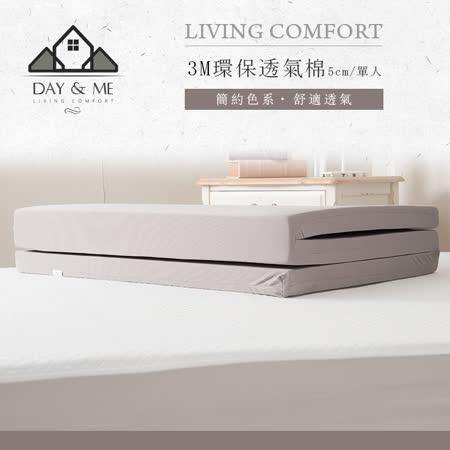 Day&Me 3M 5cm環保透氣棉床墊 單人 灰色