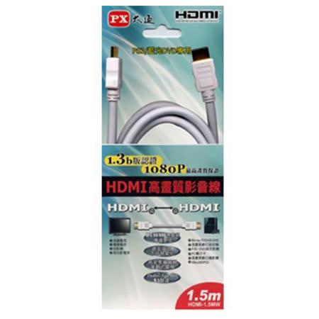 《PX大通》 HDMI 1.5M傳輸線 HDMI 1.5MW