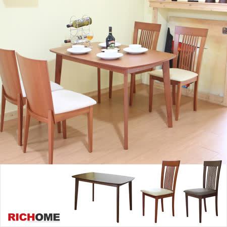 【RICHOME】亞曼多可延伸實木餐桌椅組(一桌四椅)-2色
