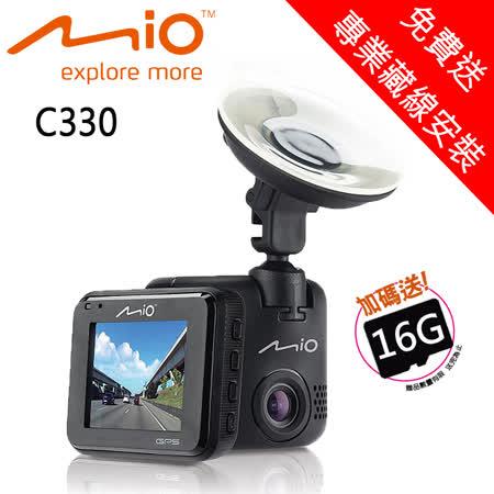 【MIO】MiVue C330 大光圈GPS+測速行車記錄器_送專業安裝服務