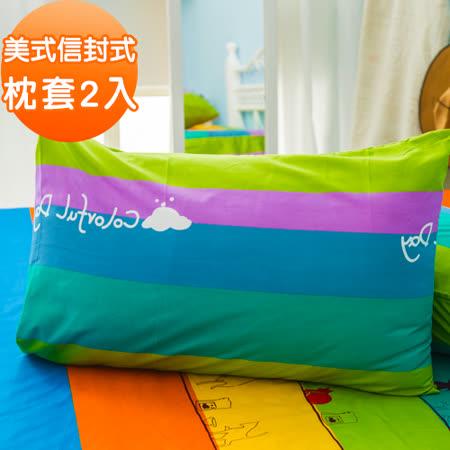 J-bedtime【漫步雲端】柔絲絨活性印染磨毛枕套(2入)
