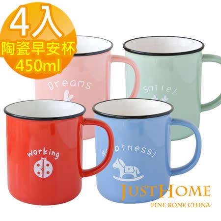 【好物推薦】gohappy 線上快樂購【Just Home】好食光陶瓷早安馬克杯組450ml(4入組)價格台中 sogo 百貨