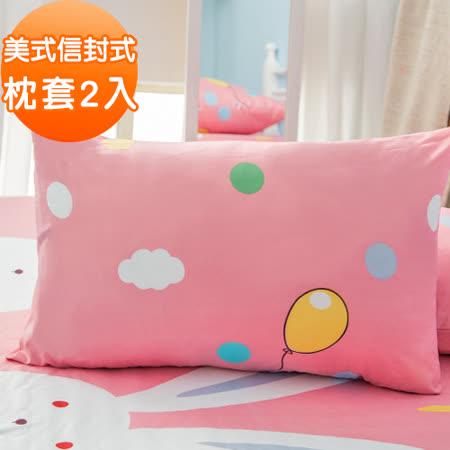 J-bedtime【大白兔】柔絲絨活性印染磨毛枕套(2入)