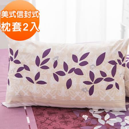 J-bedtime【美麗花絮】柔絲絨活性印染磨毛枕套(2入)