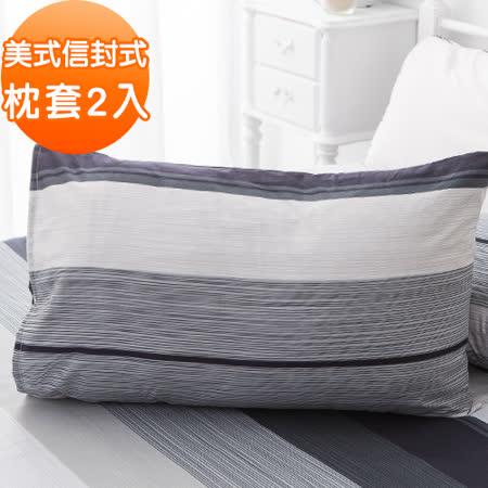 J-bedtime【白黑條紋】柔絲絨活性印染磨毛枕套(2入)