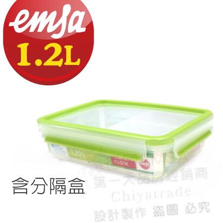 【德國EMSA】專利上蓋無縫3D保鮮盒德國原裝進口-PP材質(保固30年)(1.2L+3個分隔盒)嫩綠色