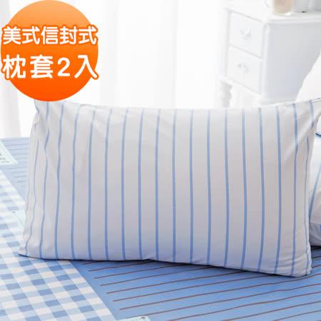 J-bedtime【真愛密碼】柔絲絨活性印染磨毛枕套(2入)