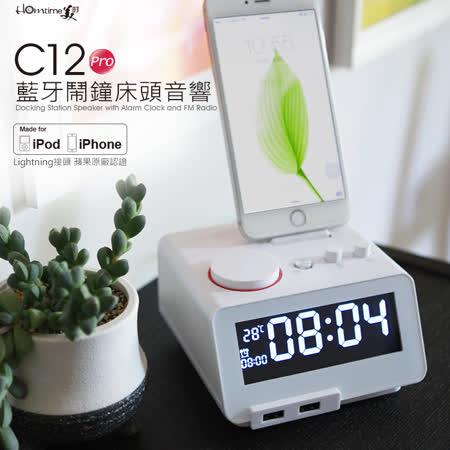 【HOmtime】MFi認證 iPhone 多功能藍牙音響/鬧鐘/充電座/喇叭 (C12Pro)