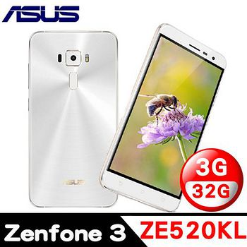 ASUS 華碩ZenFone 3 ZE520KL 5.2吋智慧型手機3G/32G月光白 【觸控筆+透明殼+專用保護貼】結帳在折