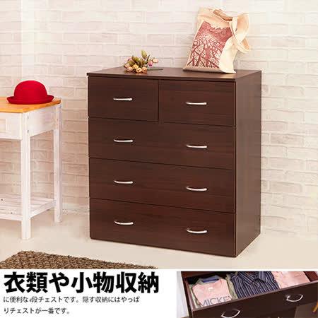 日式經典款三大二小抽收納斗櫃