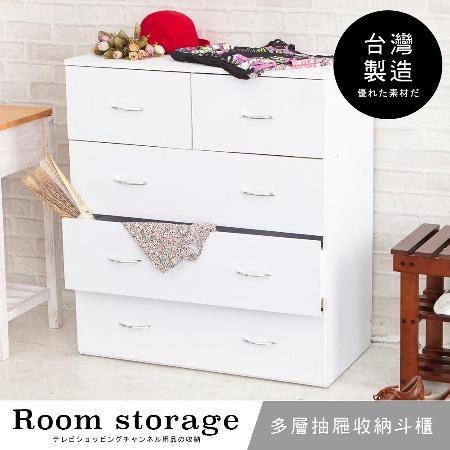日式經典款三大二小抽收納斗櫃-白