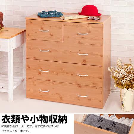 日式經典款三大二小抽收納斗櫃-三色