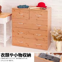 日式經典款三大二小抽收納斗櫃三色選-蜜糖松