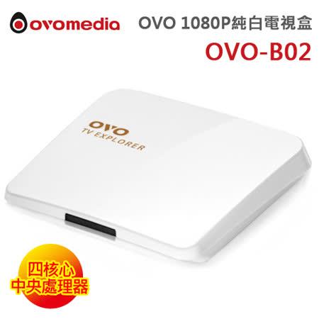OVO 1080p純白電視盒(OVO-B02)*送好禮雙響炮