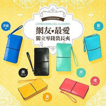 CHENSON 真皮獨立零錢袋大容量手機長夾 共五色(W01366)