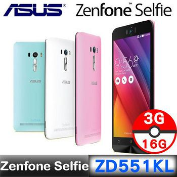 ASUS Zenfone Selfie ZD551KL (3G/16G) 5.5吋八核神拍機(黑/粉/藍/白) 【送16G+9H鋼化貼+手機支架+皮套+魔術巾】