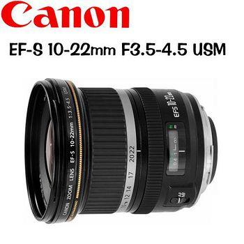 CANON EF-S 10-22mm F3.5-4.5 USM (平輸) 送強力吹球+拭鏡筆+拭鏡布+清潔液+拭鏡紙