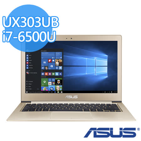 ASUS 華碩 UX303UB i7-6500U 13.3吋FHD 8G記憶體 256G SSD NV 940 2G獨顯輕薄筆電 (金色)-【送華碩外接DVD燒錄機+USB散熱墊+滑鼠墊】