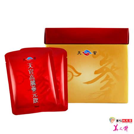 華陀扶元堂 天官 高麗蔘元飲1盒(10袋/盒)
